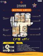 新城乐天街3室2厅1卫97平方米户型图