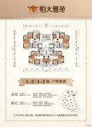 柳州恒大雅苑3室2厅1卫0平方米户型图