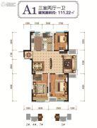 怡馨华庭3室2厅1卫111平方米户型图
