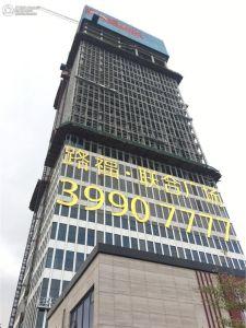 路福联合广场