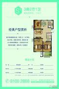 濠�Z・半岛3室2厅1卫125平方米户型图
