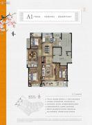 绿城义乌桃花源4室2厅2卫136平方米户型图
