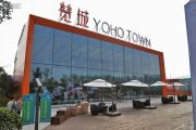 赞城 YOHO TOWN实景图
