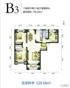高远时光城3室2厅2卫119平方米户型图