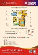 东盟华府3室2厅1卫88平方米户型图