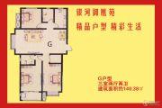 银河御凰苑3室2厅2卫140平方米户型图