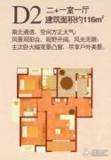 华仁凤凰城3室2厅1卫116平方米户型图