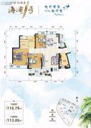 海湾1号3室2厅2卫113--116平方米户型图