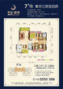 华尔星城3室2厅2卫137平方米户型图