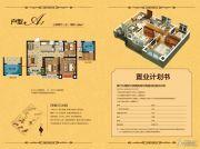 中南世纪雅苑3室2厅1卫86平方米户型图
