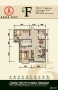 东吴地产・梧桐苑2室2厅1卫85平方米户型图