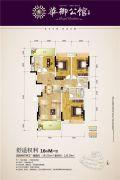 华御公馆4室2厅2卫143平方米户型图