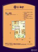 红星国际广场2室2厅1卫90平方米户型图