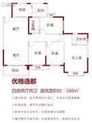 恒大雅苑4室2厅2卫0平方米户型图