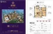天盛・凤凰城3室2厅1卫0平方米户型图