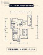 恒大天玺3室2厅2卫120平方米户型图