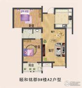 中纺佳苑・颐和铭郡2室2厅1卫95平方米户型图