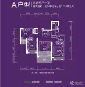 中海名钻花园3室2厅1卫96平方米户型图