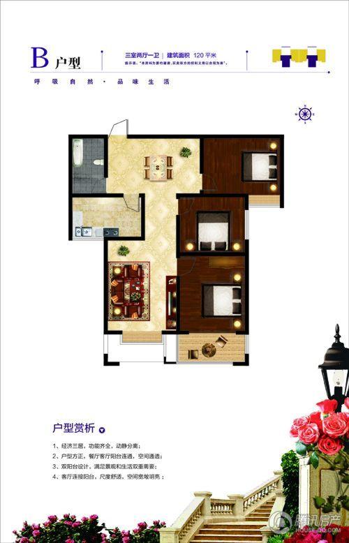 求农村120㎡三层设计图