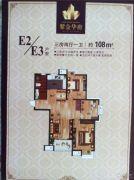 紫金华府 高层3室2厅1卫108平方米户型图