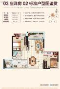 恒福曦园2期・天曦2室2厅1卫69平方米户型图