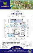 华和・南国豪苑三期4室2厅2卫120平方米户型图