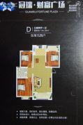 冠瑞财富广场3室2厅1卫120平方米户型图