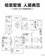 建业・春天里4室2厅2卫165平方米户型图