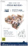 碧桂园城市花园(广州)3室2厅1卫75--96平方米户型图