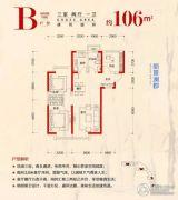 国信中央新城3室2厅1卫106平方米户型图