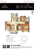 新城尚郡4室2厅2卫143平方米户型图