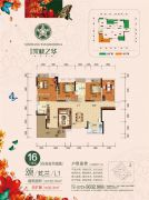 信昌・棠棣之华3室2厅2卫125平方米户型图