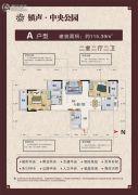 镇声-中央公园2期2室2厅2卫115平方米户型图