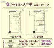 星信国际公寓2室1厅1卫43平方米户型图