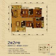 世纪金郡4室2厅3卫140平方米户型图