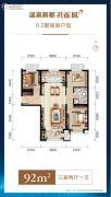 温泉新都孔雀城3室2厅1卫92平方米户型图