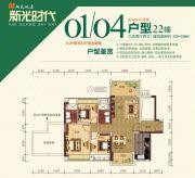 新光地产・新光时代3室2厅2卫105--106平方米户型图