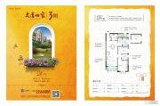 漳州大唐世家3室2厅1卫88平方米户型图