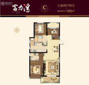 富力湾3室2厅2卫105平方米户型图