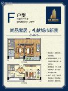 汇菁・国际街区2室2厅2卫108平方米户型图