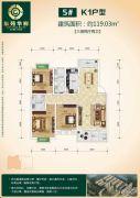 随县东苑华府3室2厅2卫119平方米户型图