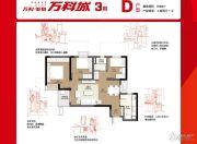 万科城3室2厅1卫88平方米户型图