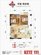 华富商业城2室2厅1卫71平方米户型图