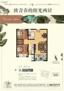 保利香榭里公馆2室2厅1卫87平方米户型图
