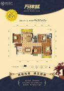 万锦城4室2厅2卫132平方米户型图