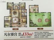 中梁首府4室2厅2卫133平方米户型图