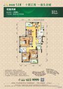 碧桂园・生态城3室2厅2卫144平方米户型图