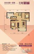 旭光・光明城2室2厅1卫0平方米户型图