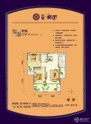 红星国际广场2室2厅1卫84平方米户型图