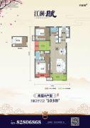 江澜赋3室2厅2卫103平方米户型图